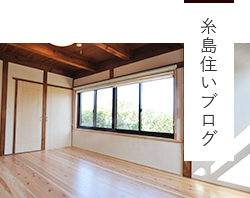 糸島住いブログ